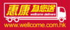 wellcome-logo.jpg